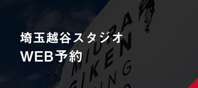 埼玉越谷スタジオWEB予約