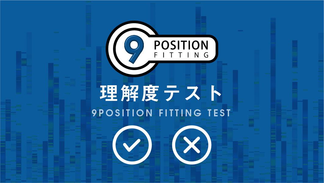 9ポジションフィッティング理解度テスト